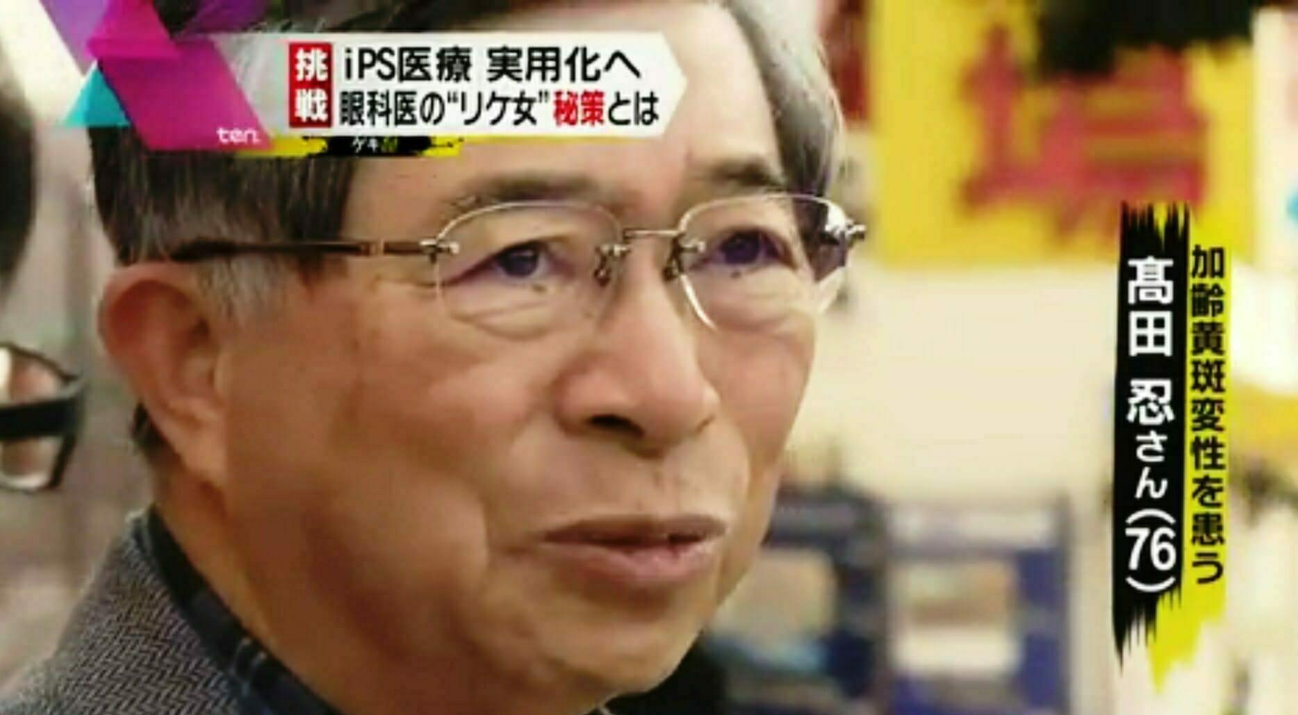 高田氏読売テレビ出演