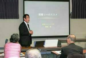 岡田弥(おかだやよい)氏「視覚リハのススメ」