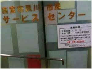 夙川サービスセンター