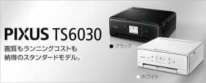 キャノン pixus TS6030