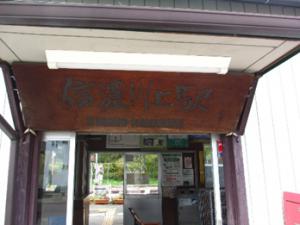 信濃川上駅駅舎