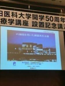 藤田医科大学の市民公開講座