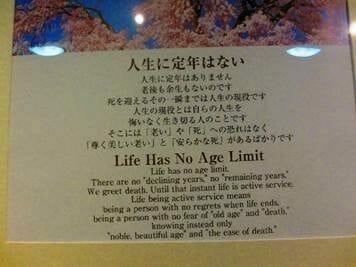 人生に定年はない