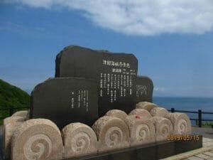津軽海峡冬景色の歌碑