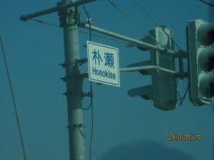 これも難読地名?