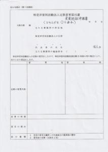 大阪府と大阪市の一体化が検討されているが、市民に身近な書類の一体化を提案したい。書類の具体的な一体化の案を示す。