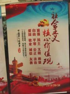 日本は漢字を中国から学んだが、このポスターにある社会主義、自由、平等、公正、法治などは明治時代に中国の留学生が持ち帰ったものである。