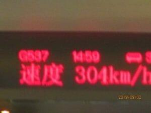 時速304km