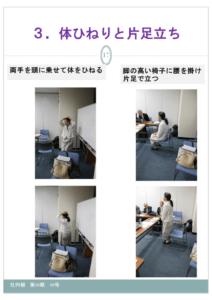 窪田純子医師の講演 3.体ひねりと片足立ち