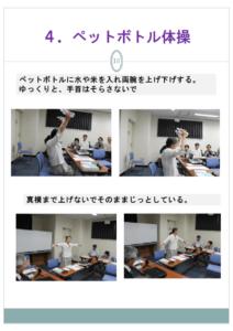 窪田純子医師の講演 3.ペットボトル体操