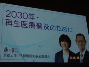 研究所長の山中伸弥教授、副所長高須直子教授が講演