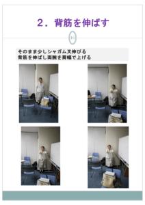 窪田純子医師の講演2.背筋を伸ばす