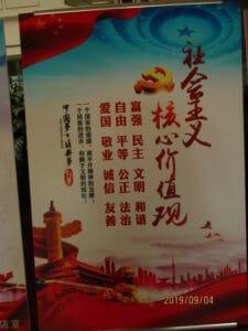 中華人民共和国の「人民」と「共和」も元は日本語
