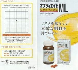 わかもと製薬のオプティエイドMLのサンプル