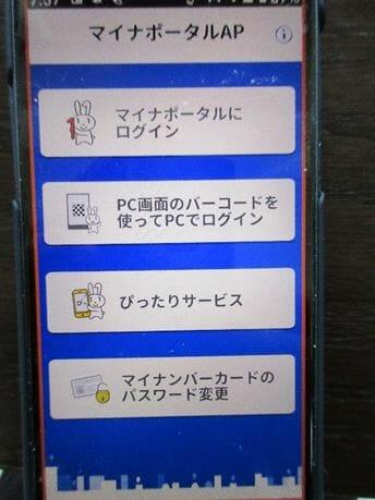 1. Play Storeから「マイナーポータルサイト」を検索しダウンロード