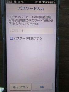 2.「マイナーポータルにログインを押しパスワード入力